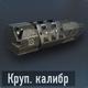HVK-30 Круп. калибр