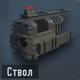 KRM-262 Ствол