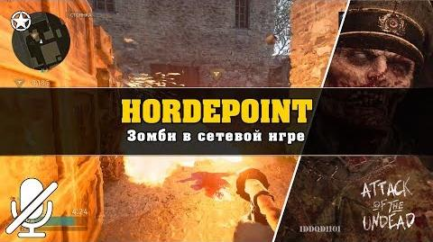 Call of Duty WWII Hordepoint (Зомби-пункт на Sainte Marie du Mont)