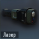 KRM-262 Лазер
