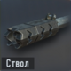 KN-44 Ствол