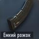 KN-44 Емкий рожок