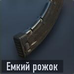 KN-44 Емкий рожок.png