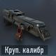 KN-44 Круп. калибр