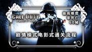 「使命召唤:战争世界」剧情模式通关流程 01 Semper Fi 最高难度 零死亡 双语字幕 2k录制60帧 全特效