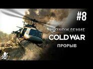 Call of Duty Black Ops Cold War — Прорыв -8-10- Прохождение без комментариев