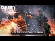 Трейлер 2 недели бета-теста Call of Duty®- Vanguard