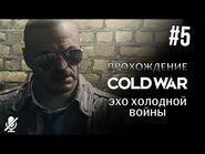 Call of Duty Black Ops Cold War — Эхо холодной войны -5-10- Прохождение без комментариев
