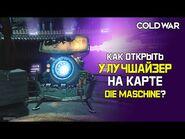 """Как открыть улучшайзер на карте DIE MASCHINE в Black Ops Cold War - Достижение """"Тяжёлый металл"""""""