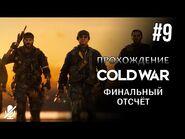 Call of Duty Black Ops Cold War — Финальный отсчет -9-10- Прохождение без комментариев