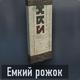 XR-2 Емкий рожок