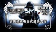 「使命召唤:战争世界」剧情模式通关流程 11 Black Cats 最高难度 零死亡 双语字幕 2k录制60帧 全特效