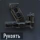HVK-30 Рукоять
