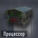 Locus Процессор