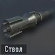 XR-2 Ствол