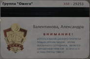 Valentina's ID Badge Intel Back BOCW