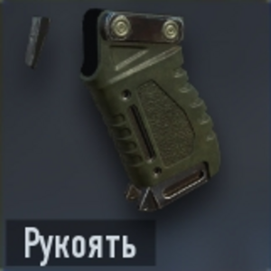 KN-44 Рукоять.png