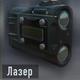 Man-o-War Лазер