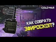 Как собрать эфироскоп на карте DIE MASCHINE в Black Ops Cold War