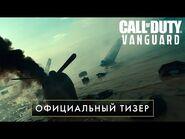 Call of Duty®- Vanguard - официальный тизер