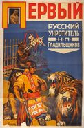 Poster ZOO BO IRL