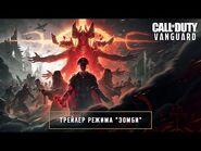 Трейлер режима Зомби - Call of Duty®- Vanguard