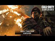 Call of Duty®- Vanguard - Трейлер кампании