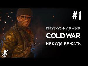 Call_of_Duty_Black_Ops_Cold_War_—_Некуда_бежать_-1-10-_Прохождение_без_комментариев