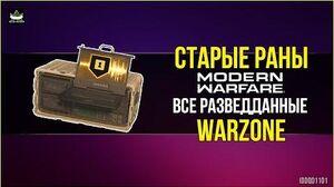 Modern_Warfare_-_Все_разведданные_в_Warzone_(6_неделя_-_Старые_раны)