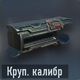 XR-2 Круп. калибр