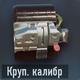 Shieva Круп. калибр