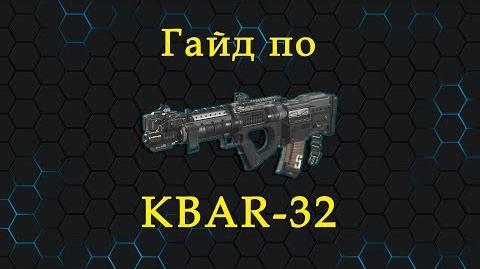 Call_of_Duty_Infinite_Warfare_-_Гайд_по_KBAR-32