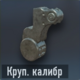 RK5 Круп. калибр