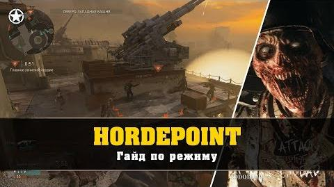 Call of Duty WWII - Hordepoint Guide (Зомби-пункт)