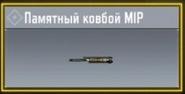ПамятныйКовбойMIP2
