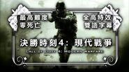 「使命召唤4:现代战争」剧情模式通关流程 02 Crew Expendable 最高难度 零死亡 双语字幕 1080p60帧 全特效