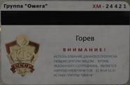 Gorev's ID Badge Intel Back BOCW