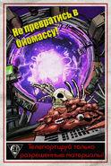 OmegaGroup Poster2 FirebaseZ Teaser BOCW