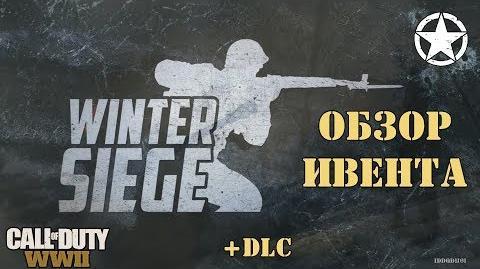 WWII — Зимняя Осада ❄️ (обзор ивента DLC)