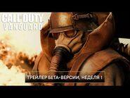 Трейлер бета-версии Call of Duty®- Vanguard