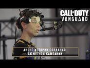Call of Duty®- Vanguard - За кулисами кампании