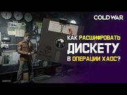 Как расшифровать дискету в операции Хаос в Call of Duty- Black Ops Cold War