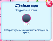 Правила игры время.png
