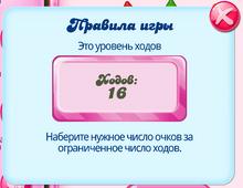 Правила игры ходы.png