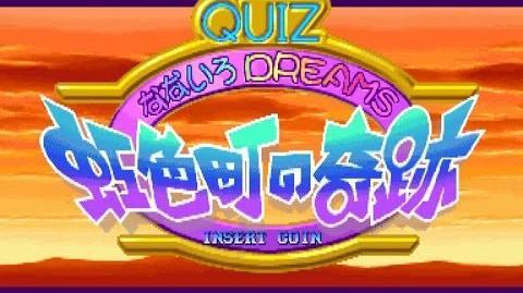 クイズ なないろドリームス 虹色町の奇跡 Quiz Nanairo Dreams 1996 DEMO