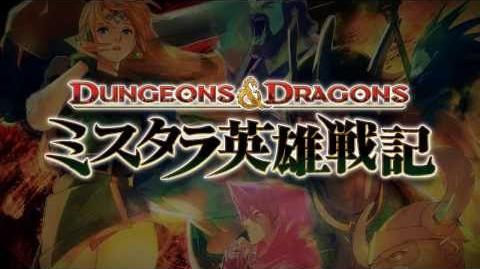 Dungeons & Dragons® ―ミスタラ英雄戦記― ゲーム紹介ビデオ