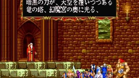 (Demo) マジック・ソード Magic Sword Heroic Fantasy (C)Capcom 1990