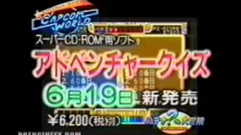 Japanese TV Commercials 1020 Adventure Quiz Capcom World アドベンチャークイズカプコンワールドハテナ?の大冒険