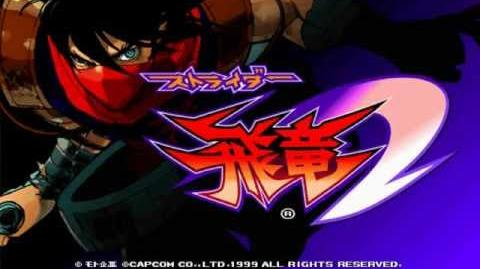(Demo) ストライダー飛竜2 Strider 2 (C)Capcom 1999