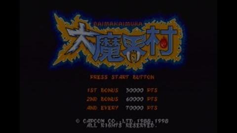 PS2 CAPCOM 大魔界村『オープニング+DEMOプレイ』